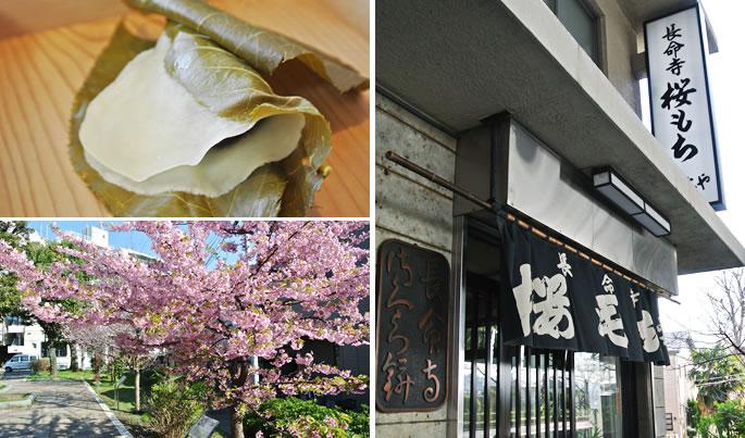 "Mukojima Chomeiji Sakuramochi - Bocados con sabor a ""hanami"" en Semana Santa"
